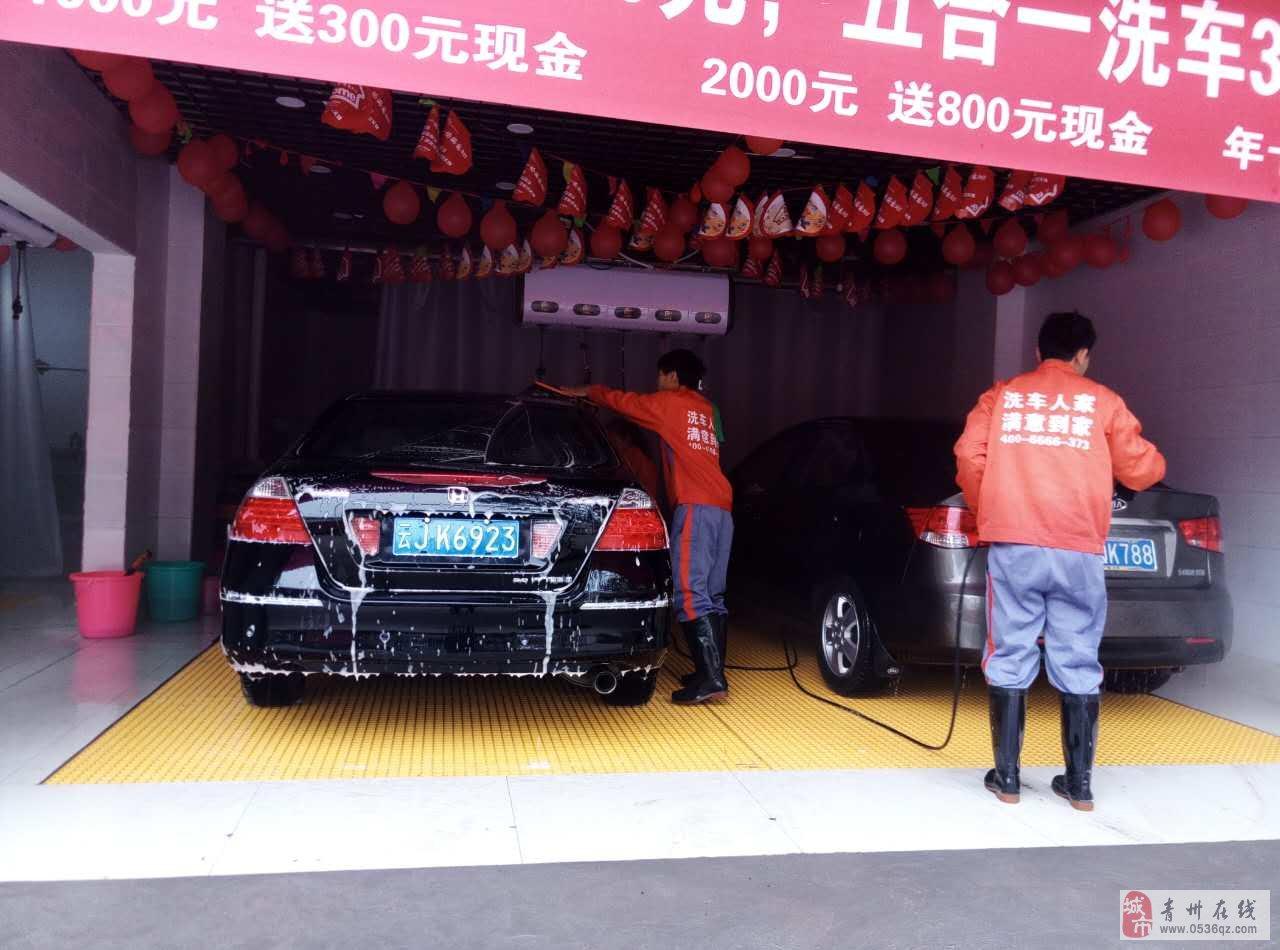 洗车人家汽车装潢加盟 专注汽车好服务