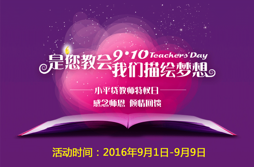 【小平贷教师特权日】因为有你,心存感激!现在报名,可享9.10%奖励