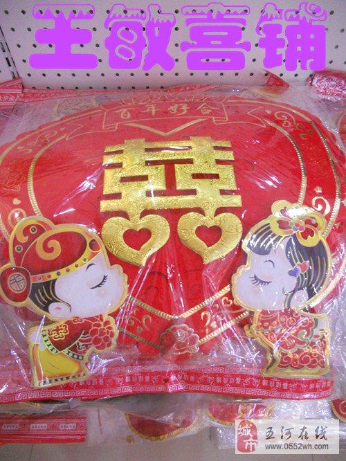 【我们结婚啦】五河金海商城王敏喜铺喜迎中秋・国庆节