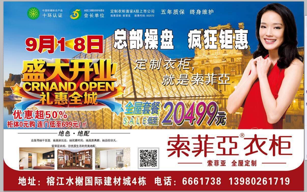 【盛大开业】索菲��全屋定制9月18开业,疯狂钜惠,全屋低至20499元