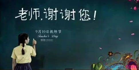 玄舞跆拳道感恩教师节