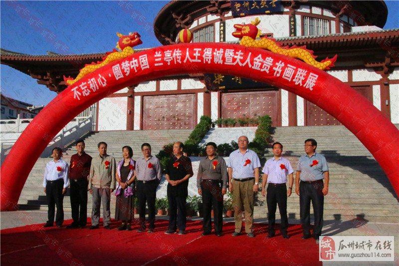 9月23日兰亭传人王得诚暨夫人金贵书画联展在玄奘取经博物馆展出