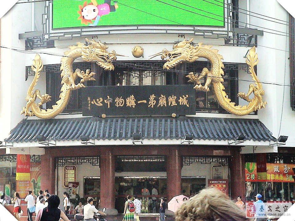 旅游随拍南京步行街及城隍庙购物中心