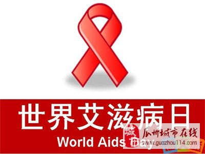 """第29个""""世界艾滋病日"""""""
