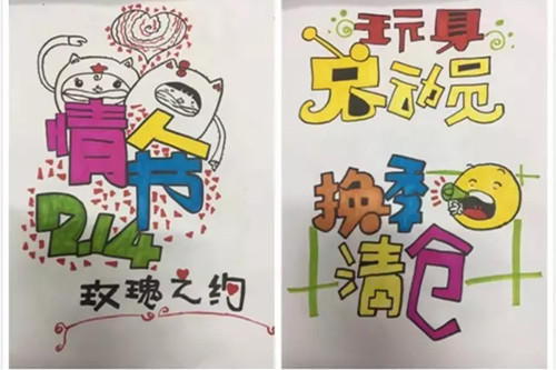 广汉五幼教师竞晒pop手绘作品,为刚刚开学的校园平添一道亮丽的风景