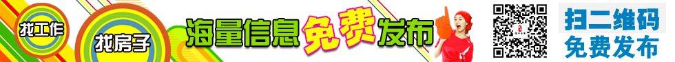 滨州分类信息免费发布