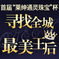 """首届""""莱绅通灵珠宝""""杯 寻找全城最美王后"""