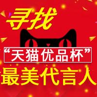 """""""天猫优品杯""""寻找最美代言人网络投票活动"""