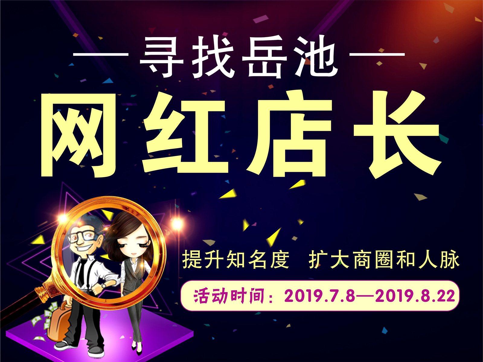 寻找亚博app官网,亚博竞彩下载网红店长