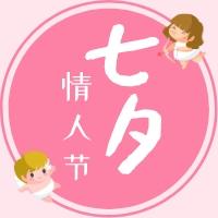 2019年七夕线上相亲会活动正在进行中!