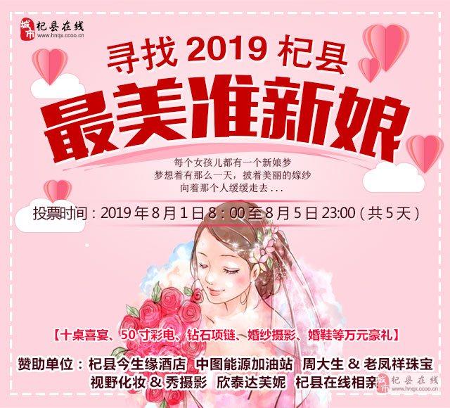 """杞县全城寻找""""最美准新娘""""网络评选活动"""