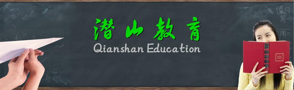 ��山教育封面
