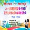 2019南城县网络安全宣传周活动