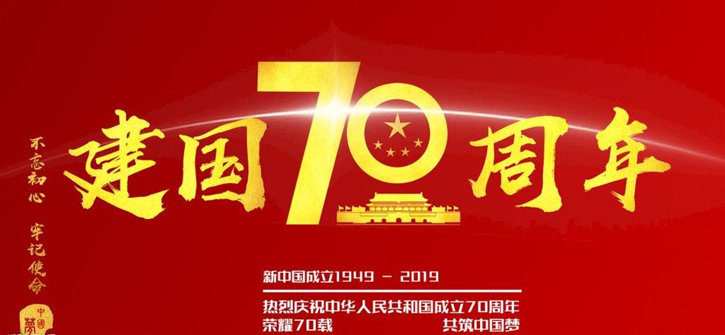 建��70周年!