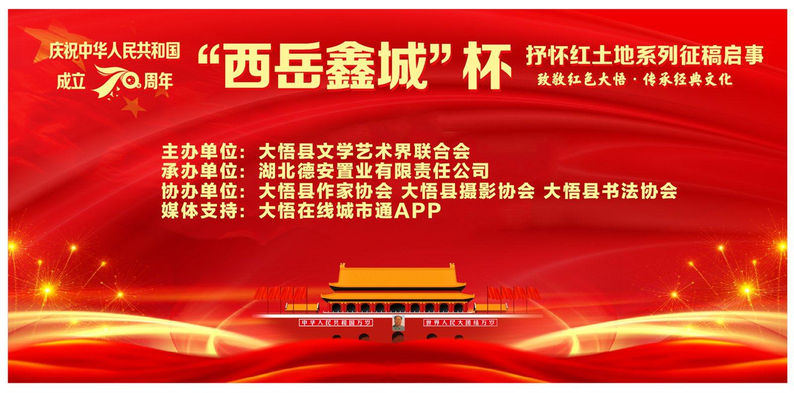 """大悟""""西岳鑫城""""杯.�c祝建��70周年 抒�鸭t土地系列征稿�⑹�"""