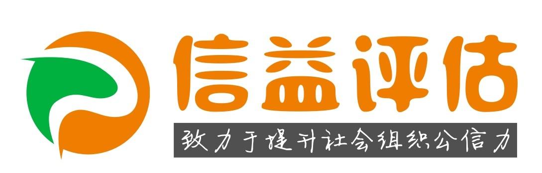 安庆信益社会评估事务所