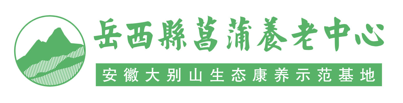 岳西县菖蒲养老中心
