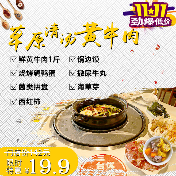 【19.9元限量���】草原清���S牛肉�T店142元超值套餐!