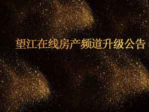 内蒙古快3开奖_内蒙古快3走势图 - 花少钱中大奖江在线房产频道升级公告