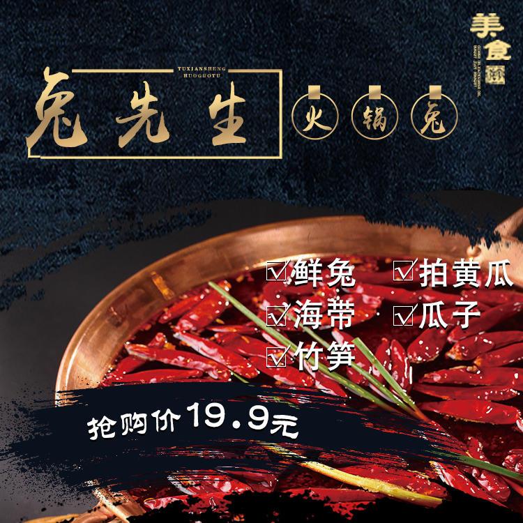 【前50名19.9抢】兔先生兔火锅原价97元超值火锅套餐!
