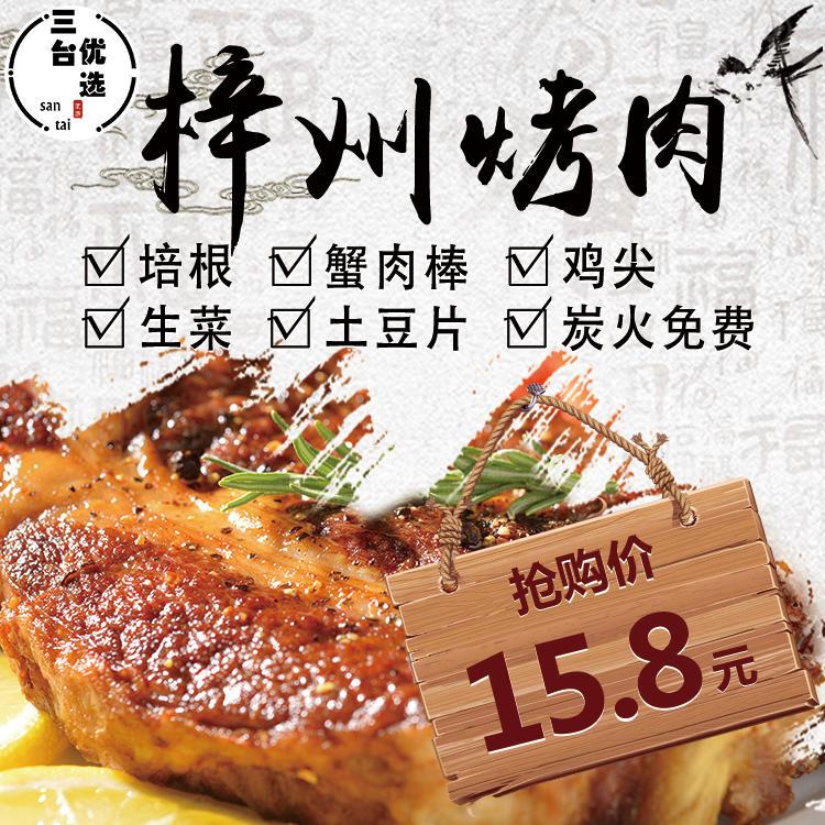 【15.8元抢梓州烤肉】超值正宗铁锅烤肉两人套餐(三人到店额