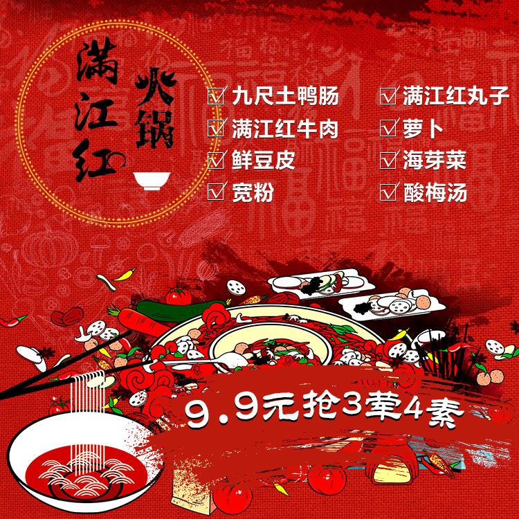 【9.9元抢】满江红火锅,106元三荤3荤4素套餐节假日通用