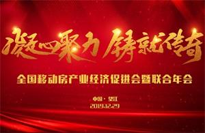 中国•望江 全国移动房行业高峰论坛暨全国移动房行业首联合年会