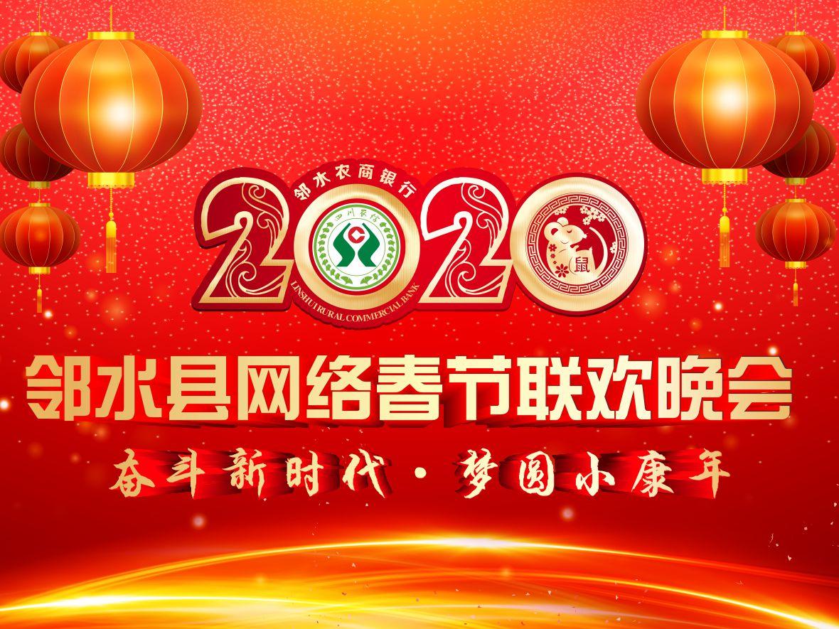 2020年邻水县网络春节联欢晚会