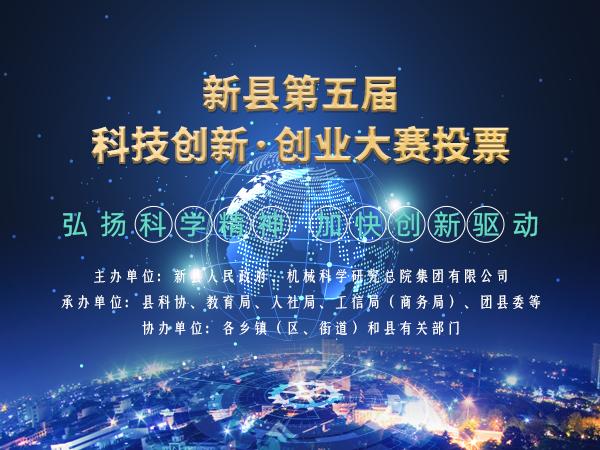 新县第五届科技创新・创业大赛网络投票活动