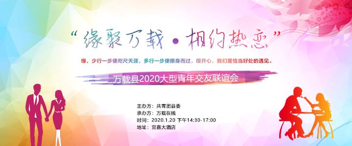 """2020""""缘聚万载•相约热恋""""大型青年交友联谊会活动方案"""