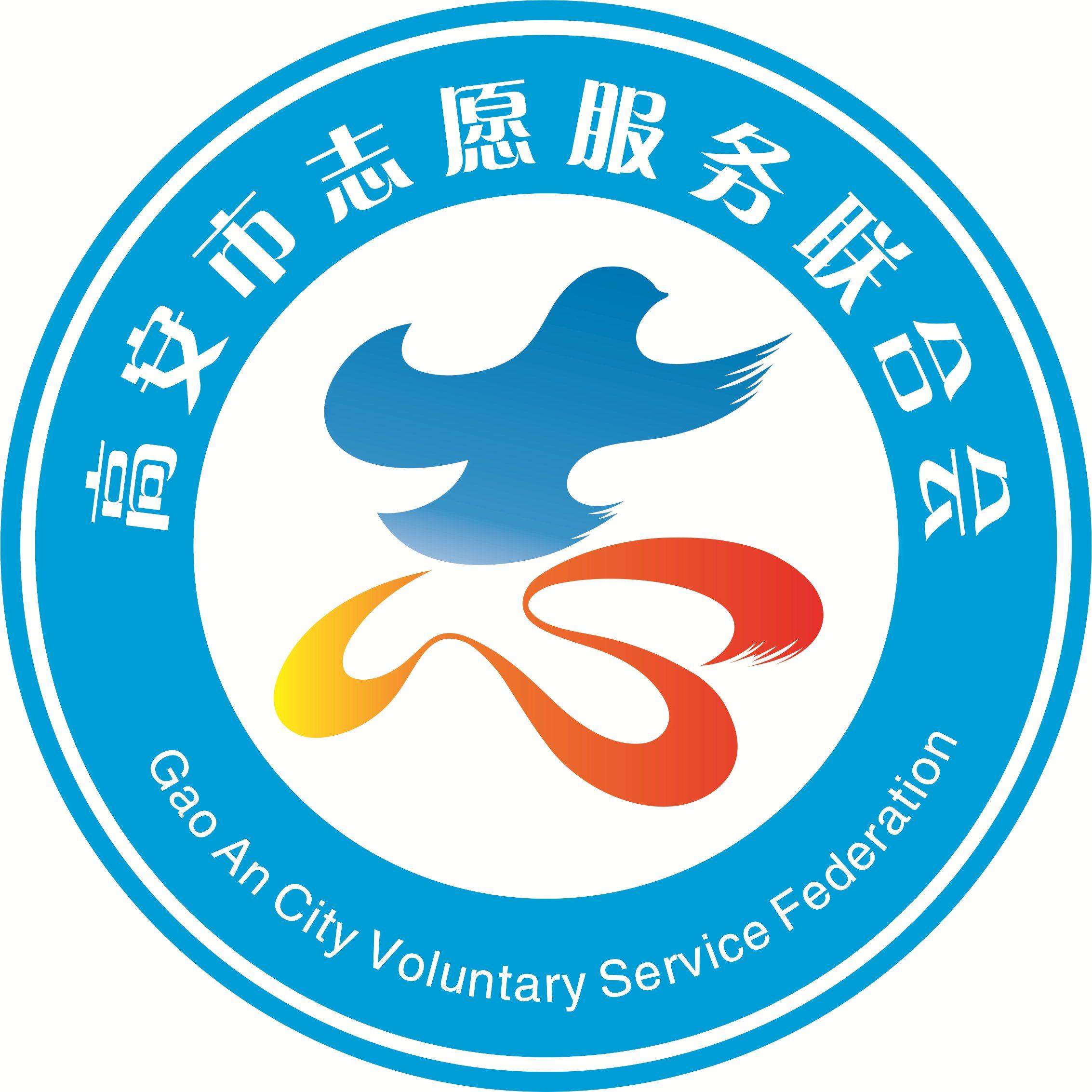 高安市志愿服务联合会