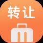 轉(zhuan)讓信息