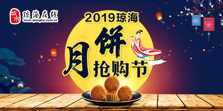 2019琼海月饼抢购节