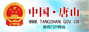 中国澳门梭哈官网