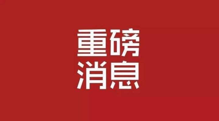 最新!泸州4县(区)乡镇行政区划调整方案获批