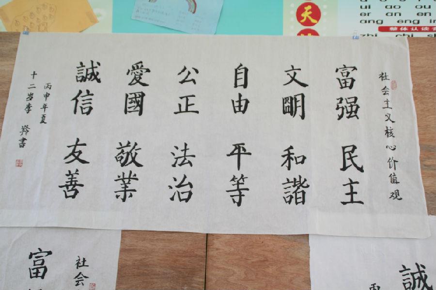 望南小学举办 创建文明城市 主题书法比赛