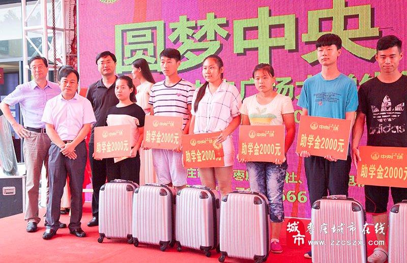 """枣城网讯:8月6日,在""""圆梦中央·爱心接力""""助学启动仪式上,10名即将"""