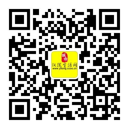仪陇生活网官方微信