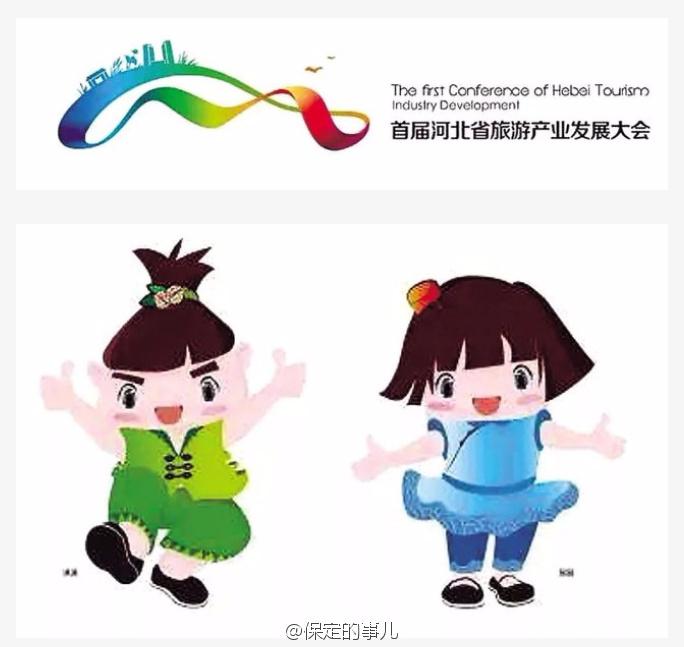 首届河北旅游发展大会将在保定召开 标识和吉祥物确定