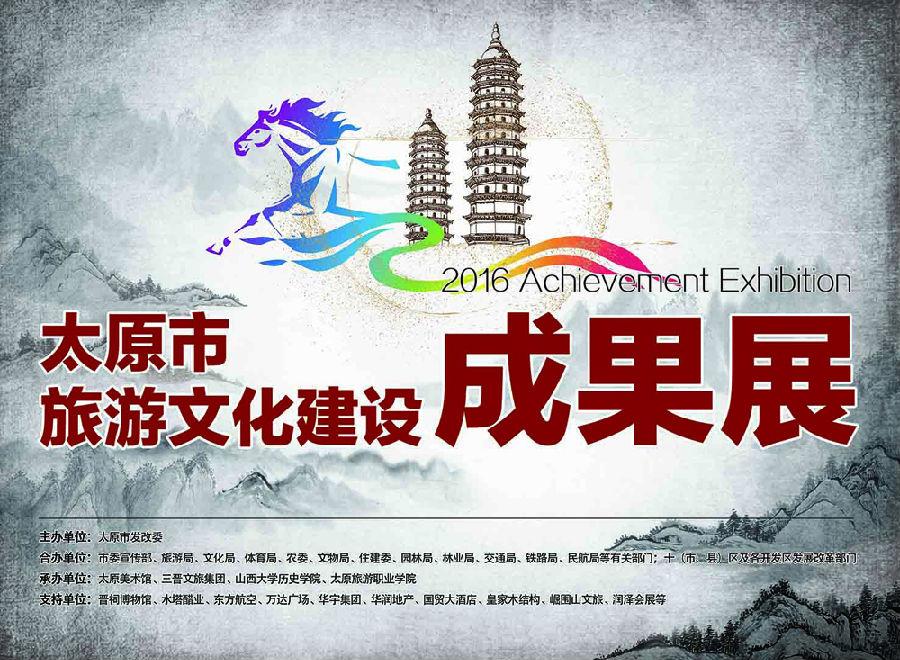 太原举办旅游文化建设成果展