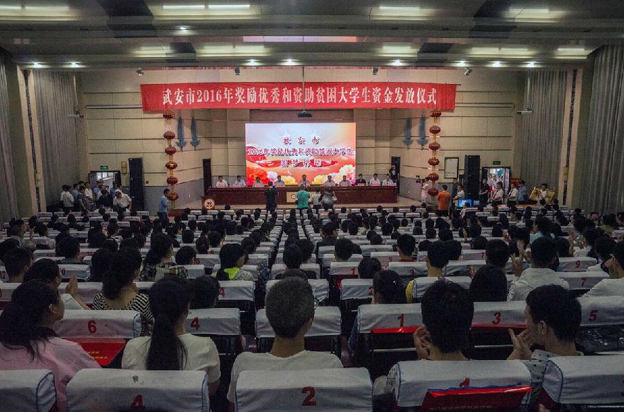 武安市举办2016年奖励优秀和资助贫困大学生发放资金仪式 司建平图片