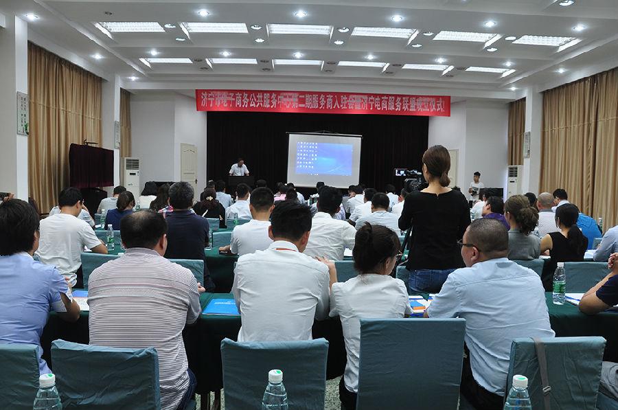 济宁市电子商务服务联盟正式成立