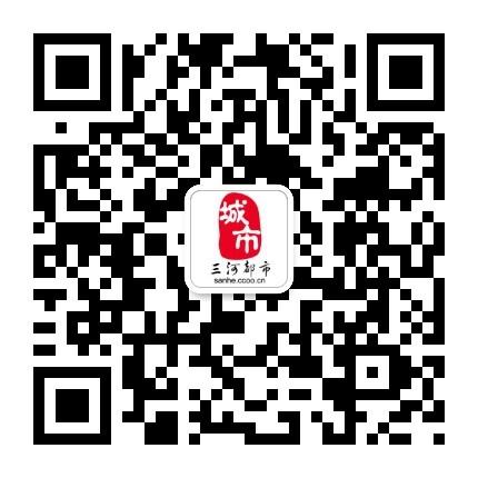 三河都市网官方微信