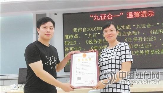 吕嘉琪在鹤山市行政服务中心为鹤山市汇旺东金属制品有限公司颁发出第