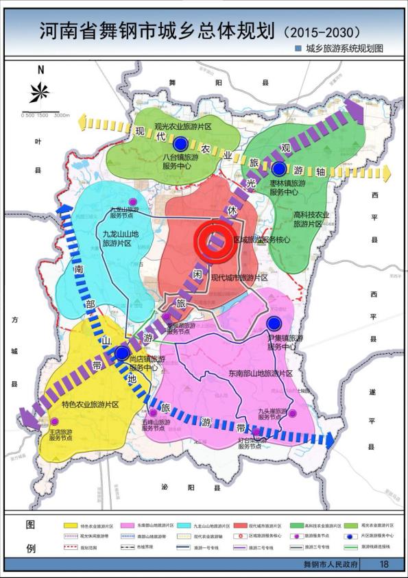 南省舞钢市城乡总体规划 2015 2030 批前公示