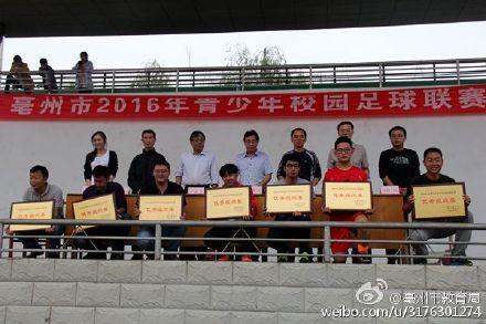 亳州一中、利辛高级中学、蒙城二中代表队获高中男子组第一、二、三图片