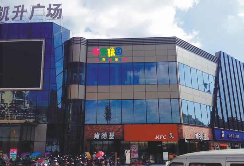 [快乐玩国]南丰县凯升广场三楼店,10月15日盛大开业,开业乐翻天,光临
