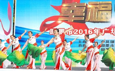 """""""幸福欢歌""""即墨2016年广场舞(秧歌)大赛决赛精彩收官"""