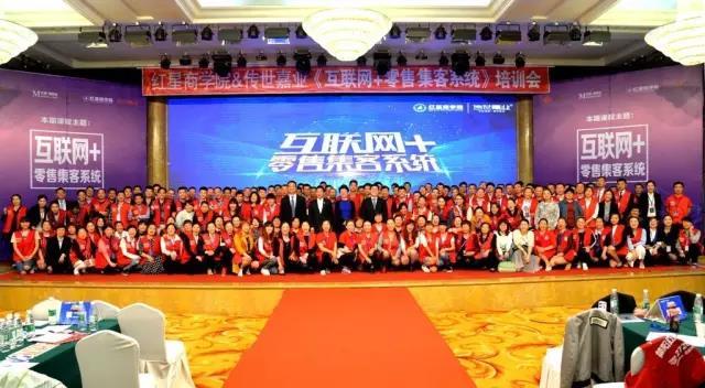 红星商学院一期学员和讲师合影-简阳e家天下 红星美凯龙 街区品牌商