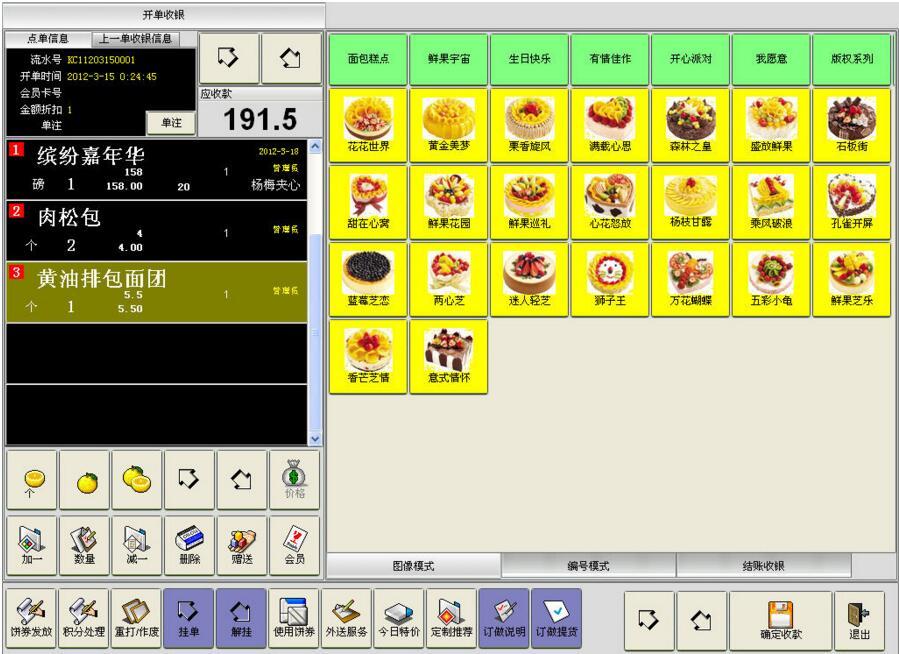 热点资讯是哪个软件的_餐饮管理软件
